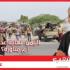 اليمن: نهاية عدوان أم مناورة؟