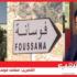القصرين: معتمد فوسانة يقدّم استقالته
