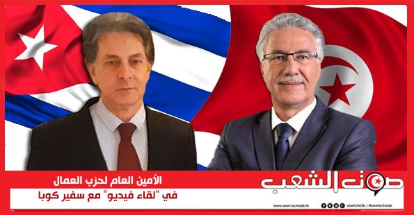 """الأمين العام لحزب العمال في """"لقاء فيديو"""" مع سفير كوبا"""