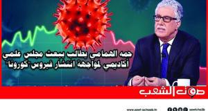 """حمه الهمامي يطالب ببعث مجلس علمي أكاديمي لمواجهة انتشار فيروس""""كورونا"""""""