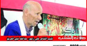 كتب الشاعر علي زمور: مداخله قبل الحريق