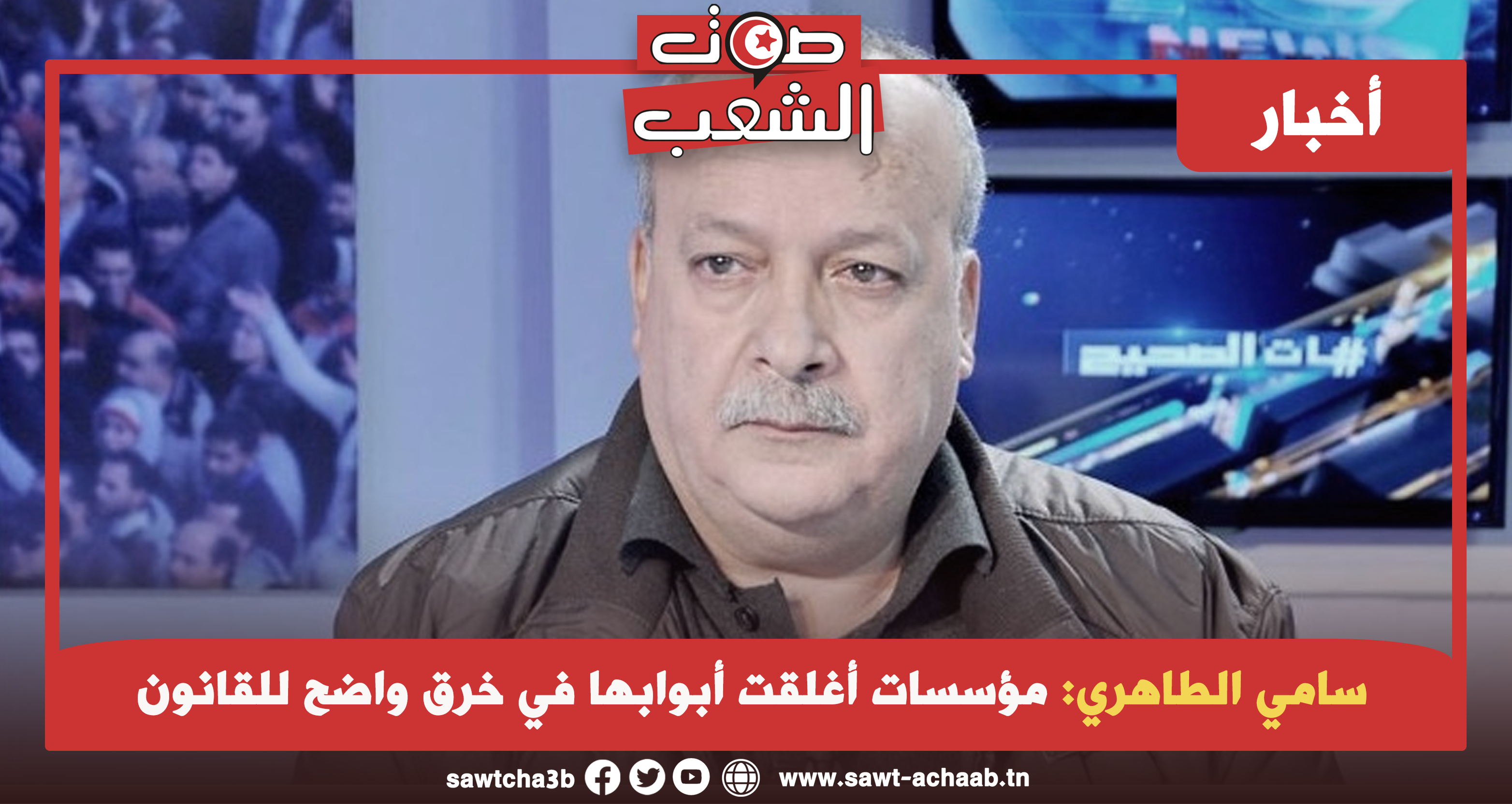 سامي الطاهري: مؤسسات أغلقت أبوابها في خرق واضح للقانون