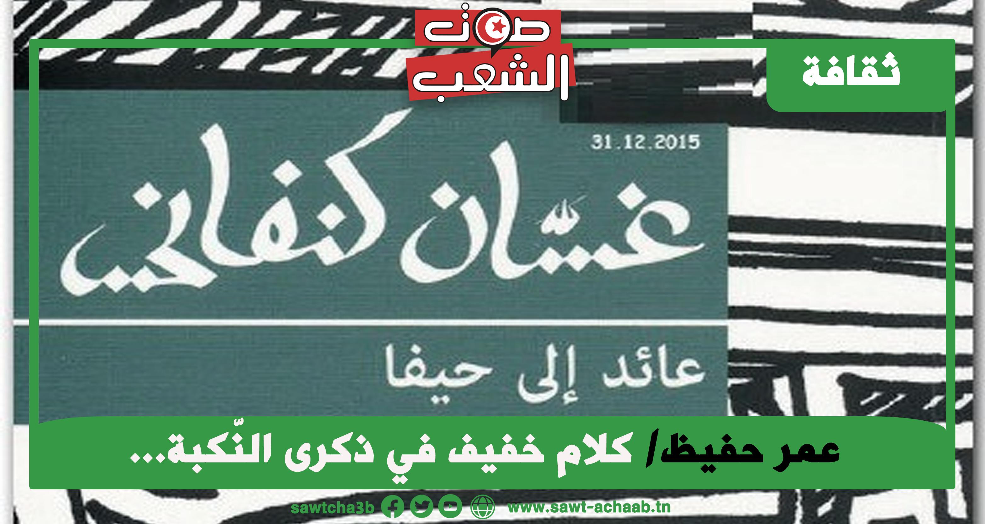 كلام خفيف في ذكرى النّكبة… … إلى غسّان