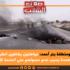 بين بوحجلة ومنطقة بئر أحمد: مواطنون يغلقون الطريق ويطالبون بإقالة العمدة بسبب عدم حصولهم على المنحة الاجتماعية