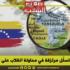 إحباط تسلّل مرتزقة في محاولة انقلاب على السلطة الفينزويليّة
