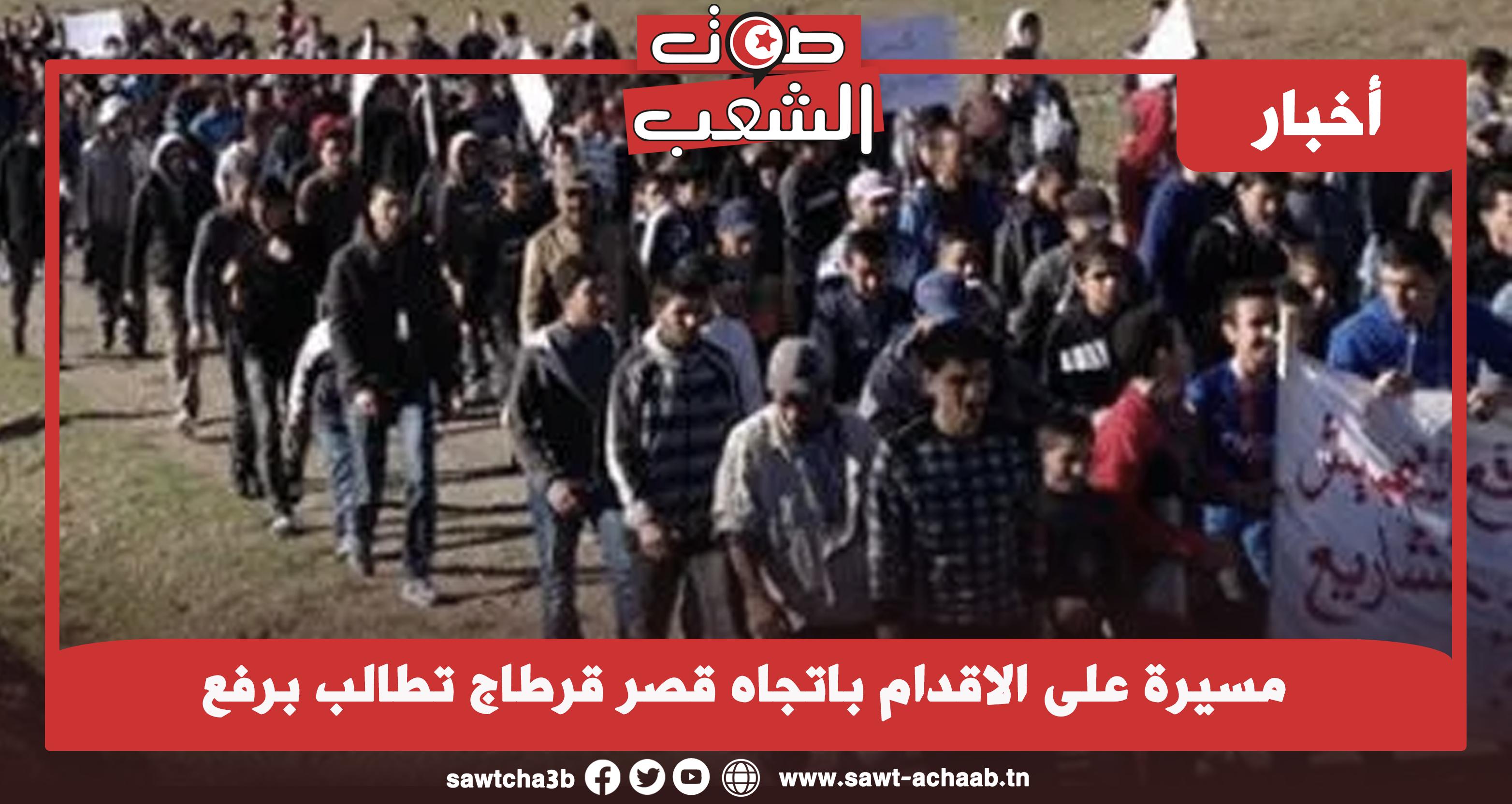 مسيرة على الاقدام باتجاه قصر قرطاج تطالب برفع التهميش
