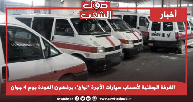 """الغرفة الوطنية لأصحاب سيارات الأجرة """"لواج""""، يرفضون العودة يوم 4 جوان"""