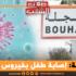 بوحجلة: إصابة طفل بفيروس كورونا
