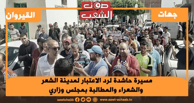 مسيرة حاشدة لرد الاعتبار لمدينة الشعر  والشعراء والمطالبة بمجلس وزاري