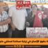فرع رابطة حقوق الإنسان بالقيروان في زيارة مساندة لمحتجّي حاجب العيون