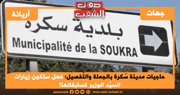 حاجيات مدينة سُكرة بالجملة والتّفصيل: فهل ستكون زيارات السيّد الوزير كسابقاتها؟