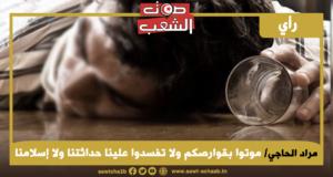 موتوا بقوارصكم ولا تفسدوا علينا حداثتنا ولا إسلامنا