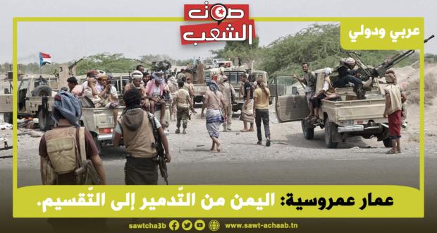 اليمن من التّّدمير إلى التّقسيم.