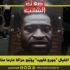 """اغتيال """"جورج فلويد"""" يؤجّج حراكا عـارما مناهضا للعنصرية"""