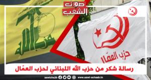 رسالة شكر من حزب الله اللبناني لحزب العمّال