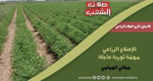 الإصلاح الزّراعي مهمّة ثورية عاجلة
