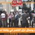 عاملات وعمال نزل القصر في وقفة احتجاجية
