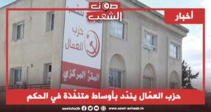 حزب العمّال يندّد بأوساط متنفّذة في الحكم