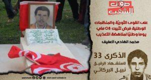 على القوى الثوريّة والمنظمات الوطنية فرض تثبيت  08 ماي يوما وطنيّا لمناهضة التعذيب