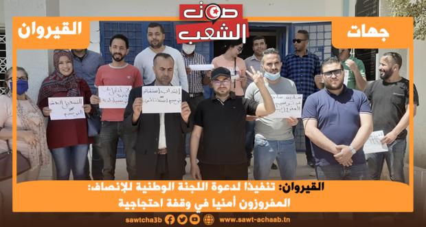 القيروان: تنفيذا لدعوة اللجنة الوطنية للإنصاف: المفروزون أمنيا في وقفة احتجاجية