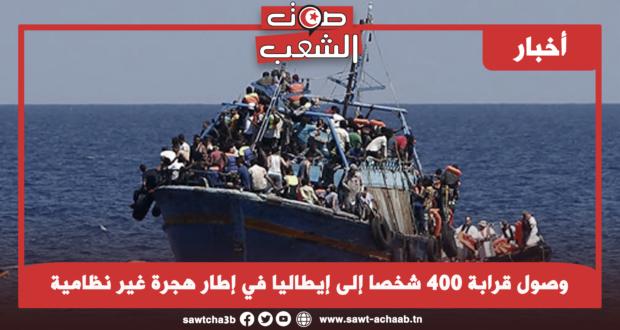 وصول قرابة 400 شخصا إلى إيطاليا في إطار هجرة غير نظامية