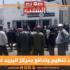 سوء تنظيم وتدافع بمركز البريد غزالة
