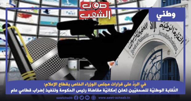 في الردّ على قرارات مجلس الوزراء الخاص بقطاع الإعلام: النّقابة الوطنيّة للصحفيّين تعلن إمكانيّة مقاضاة رئيس الحكومة وتنفيذ إضراب قطاعي عام
