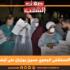 احتجاج أعوان المستشفى الجهوي حسين بوزبان على أوضاعهم المهنية