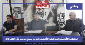 المنظّمة التّونسيّة لمناهضة التّعذيب: تقرير سنوي يرصد عدّة انتهاكات