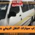 إضراب سيارات النقل الريفي بقبلي