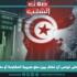 على تونس أن تختار بين دفع ضريبة المقاومة أو دفع ضريبة الانهيار