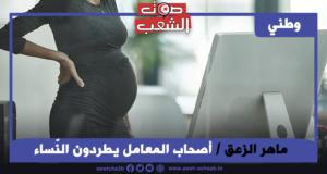 أصحاب المعامل يطردون النّساء الحوامل