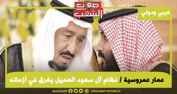 نظام آل سعود العميل يغرق في أزماته