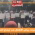 احتجاج صاحبات رياض الأطفال ضد أوضاع القطاع المزرية