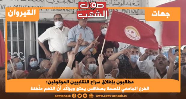 مطالبون بإطلاق سراح النقابيين الموقوفين: الفرع الجامعي للصحة بصفاقس يحتج ويؤكّد أنّ التهم ملّفقة