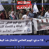 16 مــاي: اليوم العالمي للنّضال ضدّ البطالة والتهميش
