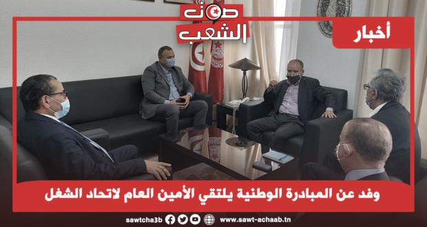 وفد عن المبادرة الوطنية يلتقي الأمين العام لاتحاد الشغل