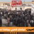 حاجب العيون: اجتماع شعبي ووقفة احتجاجية