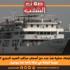 بسبب تتبّعات عدلية ضدّ عدد من أصحاب مراكب الصيد البحري العشوائي:  جزيرة قرقنة في عزلة تامة منذ يومين