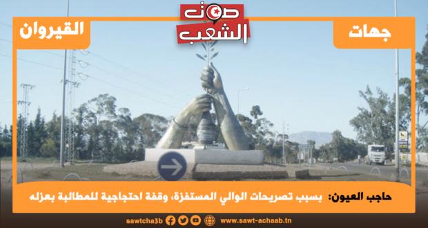 حاجب العيون:  بسبب تصريحات الوالي المستفزة، وقفة احتجاجية للمطالبة بعزله