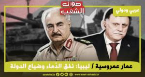 ليبيا: نفق الدّماء وضياع الدولة