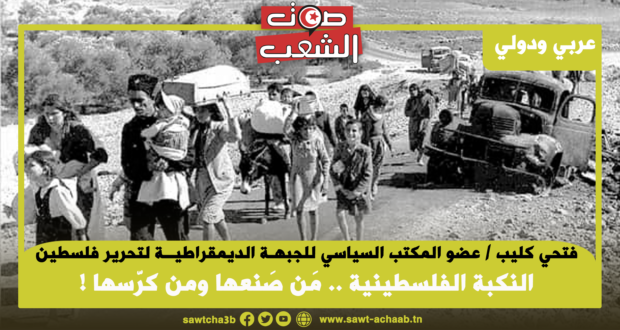 النكبة الفلسطينية .. مَن صَنعها ومن كرّسها !