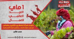 حقوق المرأة العاملة بين التّشريع والواقع: في غياب حقوق النّساء.. يستشري العنف أكثر من الوباء