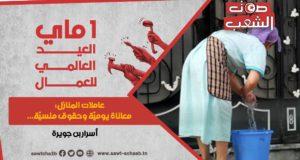 عاملات المنازل: معاناة يوميّة وحقوق منسيّة..
