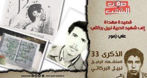 قصيدة مهداة إلى شهيد الحرية نبيل بركاتي