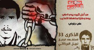 من أجل تثبيت يوم 8 ماي يوما وطنيّا لمناهضة التّعذيب