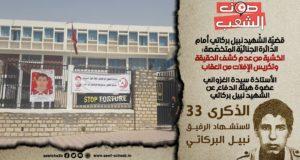 قضيّة الشّهيد نبيل بركاتي أمام الدّائرة الجنائيّة المتخصّصة: الخشية من عدم كشف الحقيقة وتكريس الإفلات من العقاب