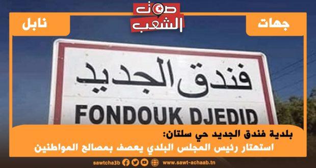 بلدية فندق الجديد حي سلتان: استهتار رئيس المجلس البلدي يعصف بمصالح المواطنين