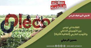 الفلاحة في تونس: بين التّهميش الداخلي والتّهديد الخارجي (اتّفاقيّة الأليكا)
