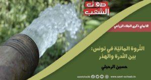 الثّروة المـائيّة في تونس: بين النّدرة والهدْر